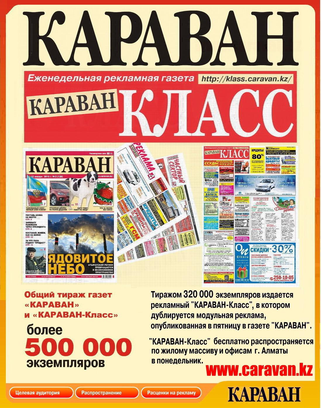 Частные объявления в газете караван в алматы работа в керчи 2015 свежие вакансии керчьнет