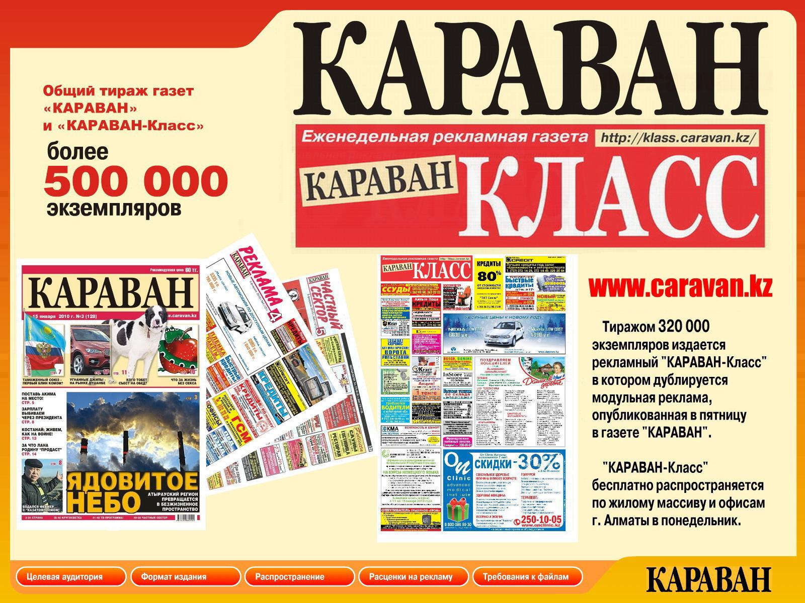 karavan-prostitutki-kazahstana