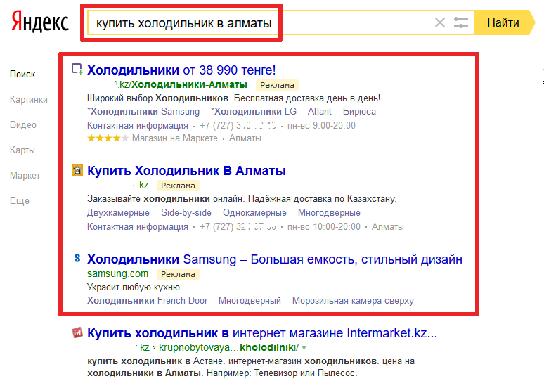 Контекстная реклама казахстан remarketing ads google adwords